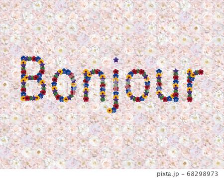 花「こんにちは(フランス語_C)」(セレッソ) 68298973