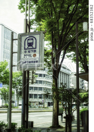 京都市営地下鉄東西線 京都市役所前駅の看板と街の風景 68352362