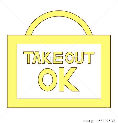 TAKE OUT OKの文字と鞄のアイコン 68392537