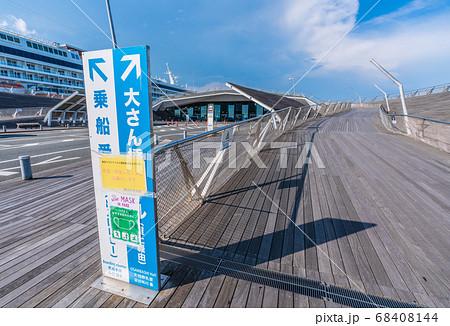 日本の横浜都市景観 感染対策を訴える張り紙や横浜港大さん橋国際客船ターミナルを望む(左は飛鳥Ⅱ) 68408144