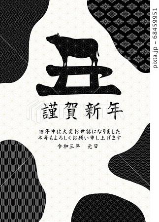 丑年 年賀状テンプレート 牛柄と和柄 68459951