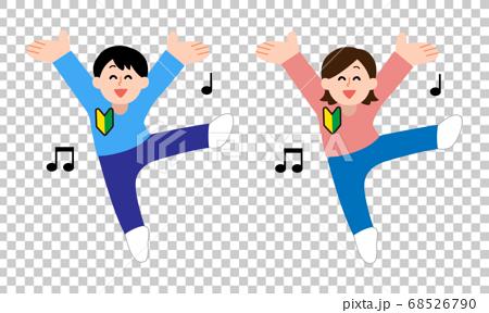 跳舞初學者便衣男人女人(簡單的顏色) 68526790