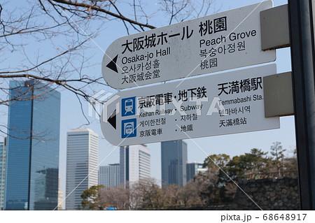 大阪城公園の案内表示 68648917