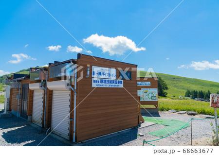 車山肩のバイオトイレ(霧ヶ峰・車山) 68663677