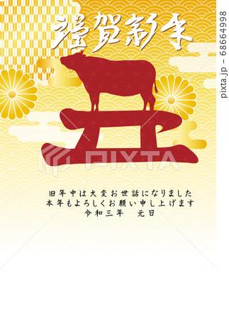 丑年 年賀状テンプレート 金ぴか和柄 68664998