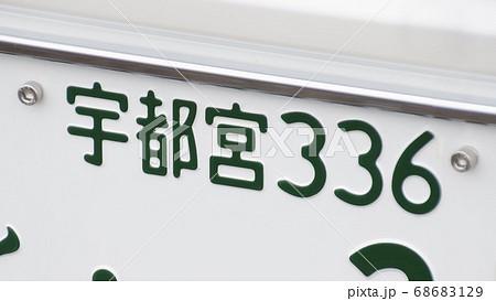 宇都宮ナンバー ナンバープレート 3ナンバー 68683129