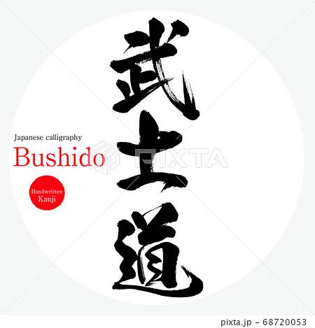 武士道・Bushido(筆文字・手書き) 68720053