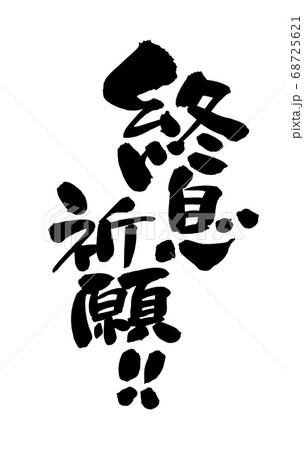 漢字 コロナしゅうそく