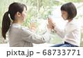 親子イメージ 遊ぶ 68733771