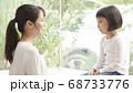 親子イメージ 遊ぶ 68733776
