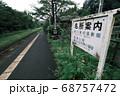 嘉例川駅ののどかな風景 68757472