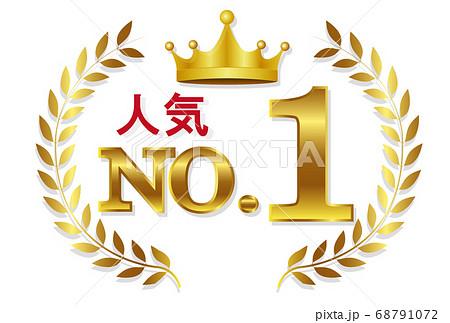 王冠 金 アイコン 68791072