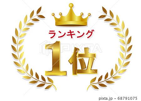 王冠 金 アイコン 68791075