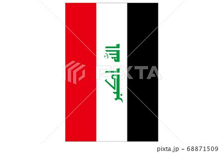 新世界の国旗2:3Ver縦 イラク 68871509