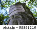 マスクをしている狛犬 目黒不動尊・瀧泉寺【クローズアップ】 68891216