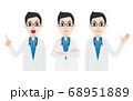医者 男性 ポーズ3パターン 68951889