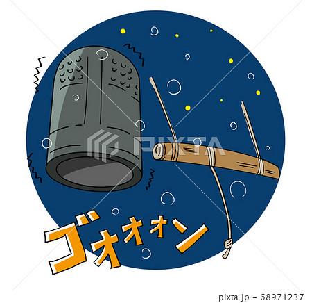 除夜の鐘ゴオンの文字つき 68971237
