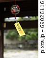 豊国神社 手水舎 69026116