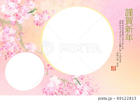 和風な花柄のフォトフレーム年賀状 - 複数のバリエーションあり 69122815