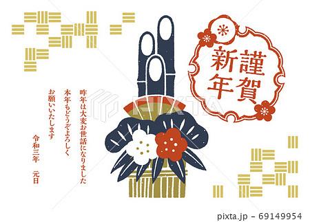年賀状 レトロな手描きの門松と飾り罫に謹賀新年の文字 白バック 69149954