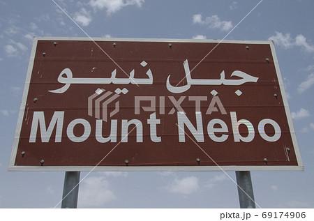 【ヨルダン】マダバ、アラビア語と英語でネボ山と書かれた看板 69174906