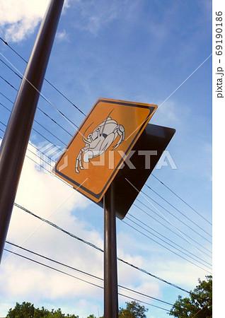 小笠原諸島母島のヤドカリ注意の標識 69190186