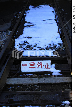 ストップ!一旦停止(上毛鉄道大胡駅車庫) 69199212