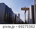 宮城県仙台東二番丁通り 道案内板 69275362