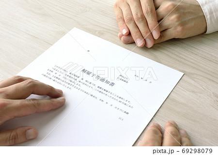 解雇予告通知書の受け取りと夫婦間の話し合い 69298079