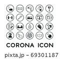 新型コロナ ショッピング 感染症対策 アイコンセット 白黒 69301187