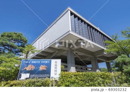 島根県松江市 竹島資料室の写真素材 [69303232] - PIXTA