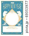 2021年丑年年賀状 おしゃれなシンプルフォトフレーム 69353977