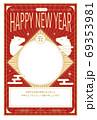2021年丑年年賀状 おしゃれなシンプルフォトフレーム 69353981