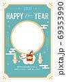 2021年丑年年賀状 おしゃれなシンプルフォトフレーム 69353990