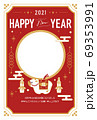 2021年丑年年賀状 おしゃれなシンプルフォトフレーム 69353991