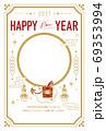 2021年丑年年賀状 おしゃれなシンプルフォトフレーム 69353994