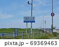 天塩河口大橋 69369463