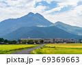 由布岳と湯布院の田園風景【9月】 69369663