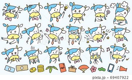 牛のゆるい手描きイラスト 上半身ポーズセット 69407922