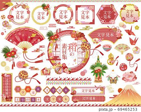 お正月/謹賀新年/年賀の和の素材イラストセット 69465253