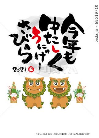 年賀状2021年(令和3年)丑年/沖縄方言 69519710