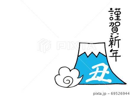 年賀状テンプレート 丑の筆文字と富士山と謹賀新年 69526944