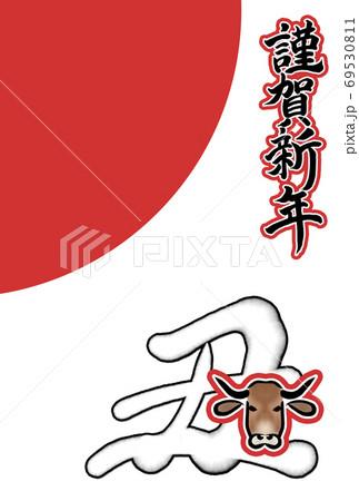 年賀状テンプレート 丑の筆文字と富士山と謹賀新年 69530811