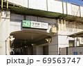 JR王子駅中央口 69563747