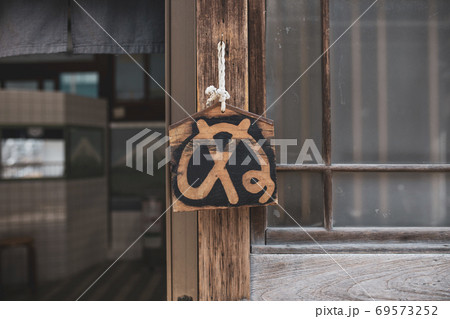 銭湯の玄関にかかっている「準備中」を意味する「ぬいている」看板 69573252