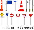 道路標識のセット素材 69576634