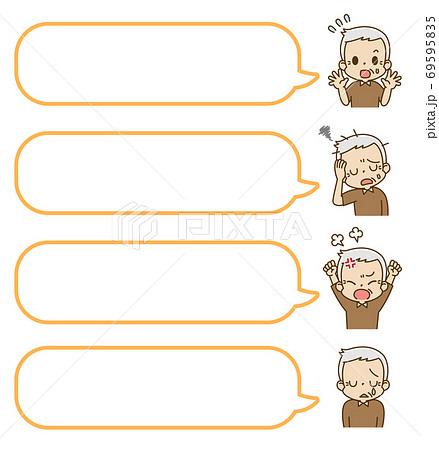 高齢男性 おじいちゃん 吹き出し 表情 セット(マイナスな気持ち②) 69595835