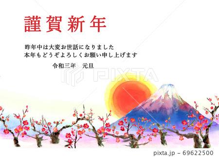 富士山と日の出の年賀状 2021 69622500