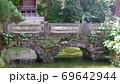 眼鏡橋 公園 69642944