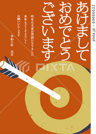 年賀状 手描きの的矢と謹賀新年 レトロ調 大当たり 69666632